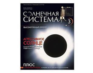 Солнечная Система №3