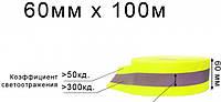 Лента светоотражающая текстильная, неон, ширина 60 мм, 25 мм отражатель, длина 100 метров, Желтая