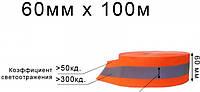 Лента светоотражающая текстильная, неон, ширина 60 мм, 25 мм отражатель, длина 100 метров, оранжевая