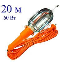 Переносная лампа 60Вт 250В оранжевая 20м