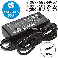 Зарядное устройство (блок питания) для ноутбука HP 18.5V 3.5A (4.8*1.7mm) адаптер, фото 1