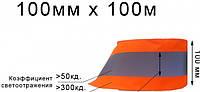 Лента светоотражающая текстильная, неон, ширина 100 мм, 50 мм отражатель, длина 100 метров, оранжевая