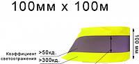 Лента светоотражающая текстильная, неон, ширина 100 мм, 50 мм отражатель, длина 1 метр, желтая