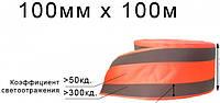 Лента светоотражающая текстильная, неон, ширина 100 мм, 2х25 мм отражатель, длина 100 метров, оранжевая