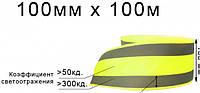 Лента светоотражающая текстильная, неон, ширина 100 мм, 2х25 мм отражатель, длина 100 метров, желтая