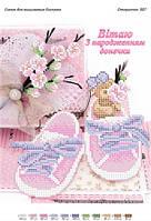 "Поздравительная схема для вышивки бисером ""Вітаю з народженням донечки"""