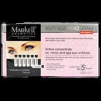 Активный концентрат от МИМИЧЕСКИХ И ВОЗРАСТНЫХ МОРЩИН ВОКРУГ ГЛАЗ Markell Cosmetics Anti Age Program 14 мл.
