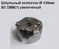 Шпульный колпачок BC DBM(1)NBL CH увеличеный