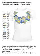 """Женские футболки для вышивки бисером (нитками) """"Ромашки з волошками"""""""