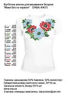 """Женские футболки для вышивки бисером (нитками) """"Маки белые и красные"""""""