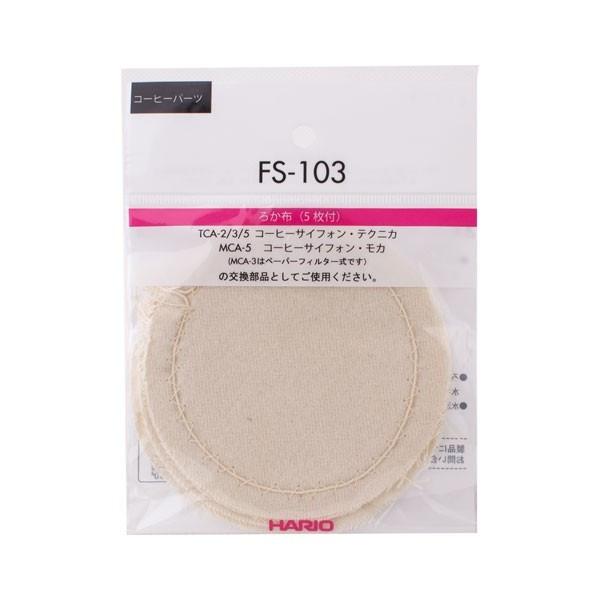 Коттоновые фильтры к сифону Hario (TCA-2/3/5) (10 шт)