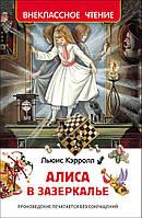 Алиса в Зазеркалье. Кэрролл Л. Внеклассное чтение.