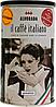 Alvorada Il caffe italiano 500 г (ж/б) кофе молотый 100% арабика