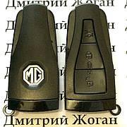 Корпус смарт ключа для MG, 3 кнопки