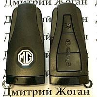 Смарт ключ для MG 6 (МГ 6), 3 кнопки,434 MHZ