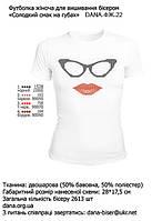 """Женские футболки для вышивки бисером (нитками) """"Сладкий вкус на губах"""""""