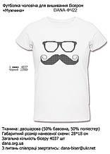 Мужские футболки для вышивки бисером (нитками) Розничная стоимость 200 грн.