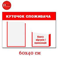 Уголок потребителя 60х40 А4 два кармана