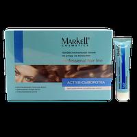 Active - сыворотка для укрепления ослабеленных волос Markell Cosmetics PROFESSIONAL HAIR LINE 75 мл.