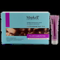 Filler - сыворотка для восстановления поврежденных волос Markell Cosmetics PROFESSIONAL HAIR LINE 75 мл.