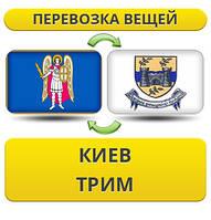 Перевозка Личных Вещей из Киева в Трим