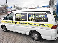 Поклейка автомобилей Хмельницкий