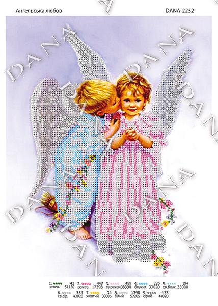 Ангельська любов