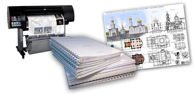 Распечатка чертежей, печать проектов, печать архитектурных планов