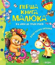 Перша книга малюка від 2 до 3 років.