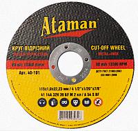 Отрезные абразивные круги по металлу ATAMAN 41 14А 115х1,0х22,23 (50 шт/уп) КРАТНО 10 ШТ.