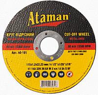 Отрезные абразивные круги по металлу ATAMAN 41 14А 115х1,2х22,23 (50 шт/уп) КРАТНО 10 ШТ.