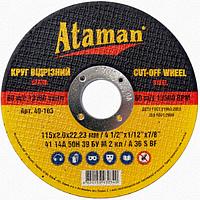 Отрезные абразивные круги по металлу ATAMAN 41 14А 115х2,0х22,23 (50 шт/уп) КРАТНО 10 ШТ.