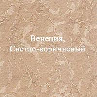 """Тканевые ролеты """"Венеция"""" 40 см  светло-коричневый"""
