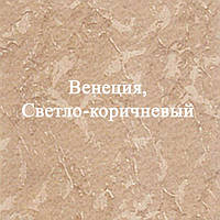 """Тканевые ролеты """"Венеция"""" 42,5 см  светло-коричневый"""