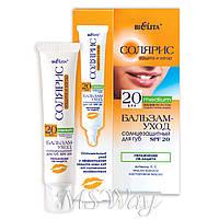 BIELITA Солярис- Бальзам-уход солнцезащитный для губ SPF20 (увлажнение+УФ-защита) 15мл