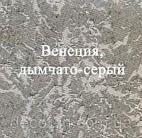 """Тканевые ролеты """"Венеция"""" 45 см дымчато- серый"""