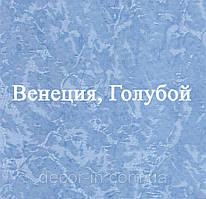 """Тканевые ролеты """"Венеция"""" 45 см голубой"""