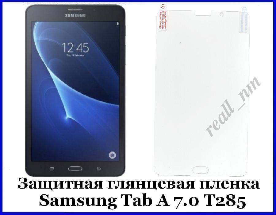Защитная глянцевая пленка для планшета Samsung Galaxy Tab A 7 T285