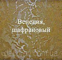 """Тканевые ролеты """"Венеция"""" 45 см шафрановый - темное золото"""
