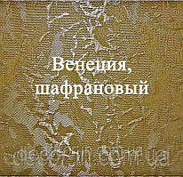 """Тканевые ролеты """"Венеция"""" 47,5 см шафрановый - темное золото"""