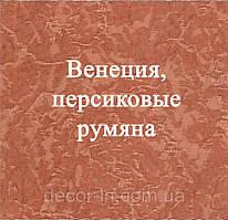 """Тканевые ролеты """"Венеция"""" 45 см персиковые румяна"""