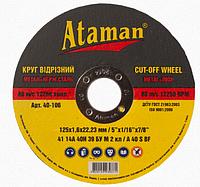 Отрезные абразивные круги по металлу ATAMAN 41 14А 125х1,6х22,23 (50 шт/уп) КРАТНО 10 ШТ.
