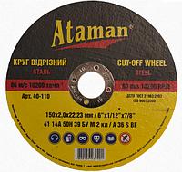 Отрезные абразивные круги по металлу ATAMAN 41 14А 150х2,0х22,23 (50 шт/уп) КРАТНО 10 ШТ.