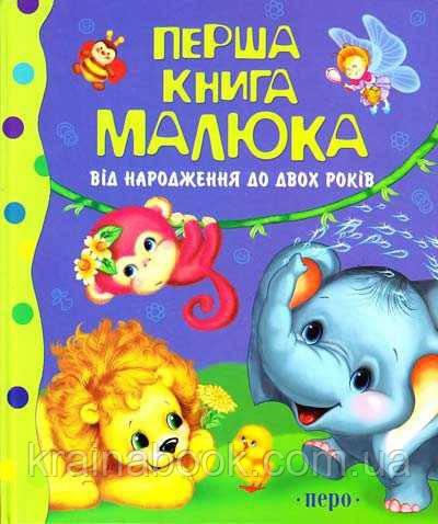 Перша книга малюка від народження до 2 років.