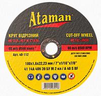 Отрезные абразивные круги по металлу ATAMAN 41 14А 180х1,6х22,23 (50 шт/уп) КРАТНО 10 ШТ.