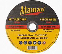 Отрезные абразивные круги по металлу ATAMAN 41 14А 180х2,0х22,23 (50 шт/уп) КРАТНО 10 ШТ.