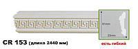 Молдинг гибкий CR 153 (2.44м) Flexi, Gaudi Decor