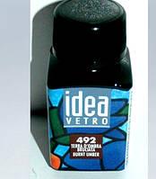 Витражная краска Идея Ветро Idea Vetro Коричневый жженая умбра 492 (60 мл),Maimeri,Италия.