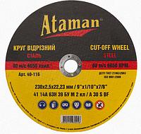 Отрезные абразивные круги по металлу ATAMAN 41 14А 230х2,5х22,23 (25 шт/уп) КРАТНО 5 ШТ.