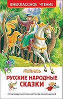 Русские народные сказки. Внеклассное чтение.